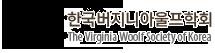 한국 버지니아 울프 학회