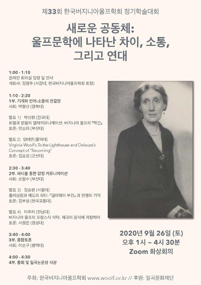 제33회 울프학회 학술대회 포스터